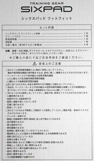 EMSトレーニング・ギア SIXPAD Foot Fit (12).JPG