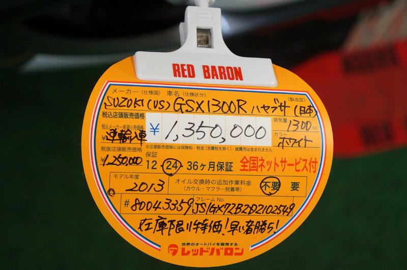 GSX1300R 2.JPG