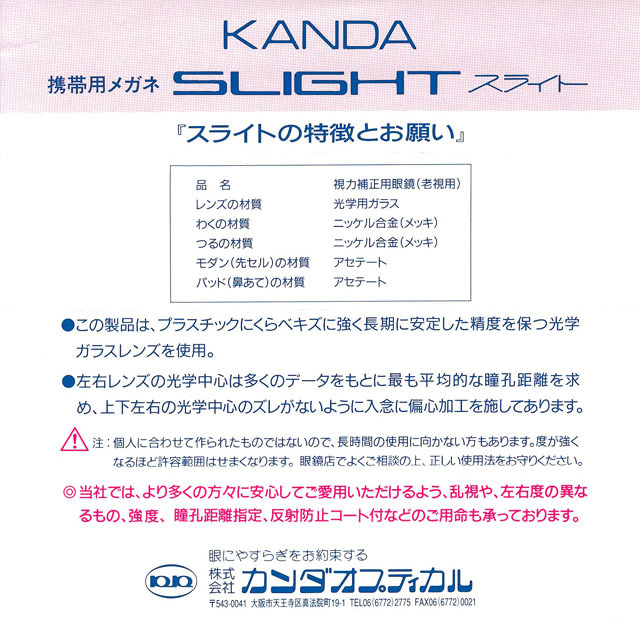KANDA 携帯用メガネ SLIGHT.jpg
