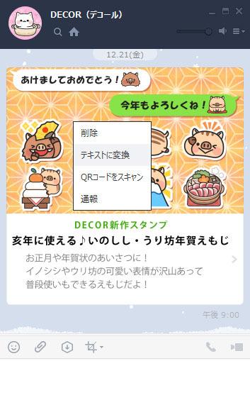 Line テキスト変換機能 (1).jpg