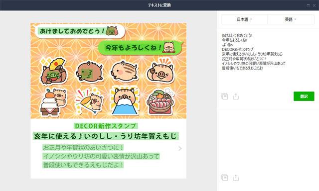 Line テキスト変換機能 (3).jpg