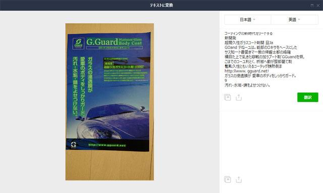 Line テキスト変換機能 (7).jpg