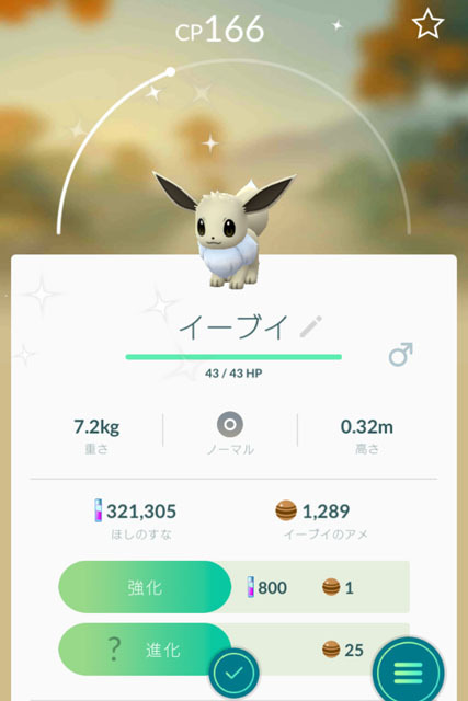 Pokémon GO (1).jpg