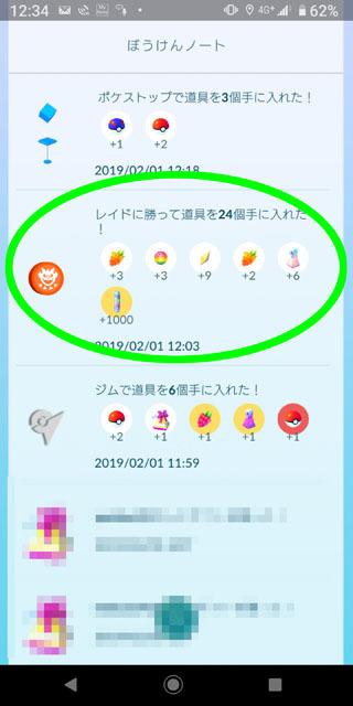 Pokémon GO (4).jpg