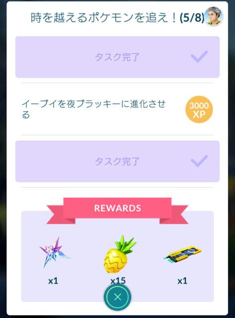Pokémon GO (6).jpg
