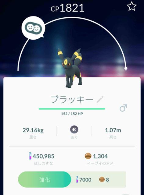 Pokémon GO (9).jpg