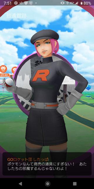 Pokémon GO ロケット団イベント (3).jpg
