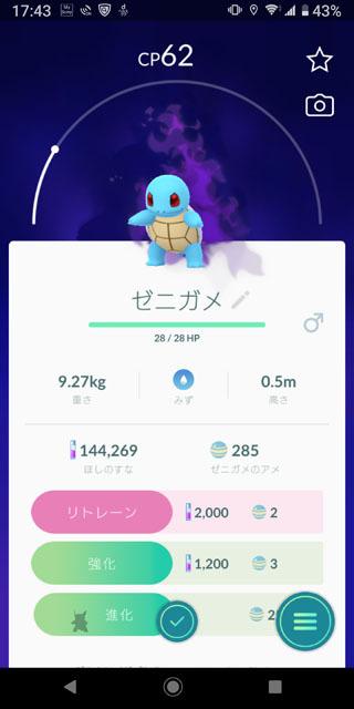 Pokémon GO ロケット団イベント (4).jpg