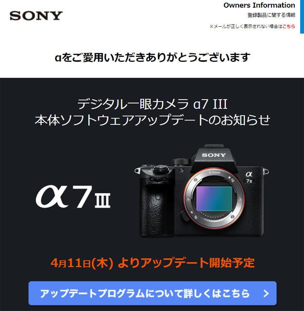 SONYα7Ⅲアップデート -1.jpg
