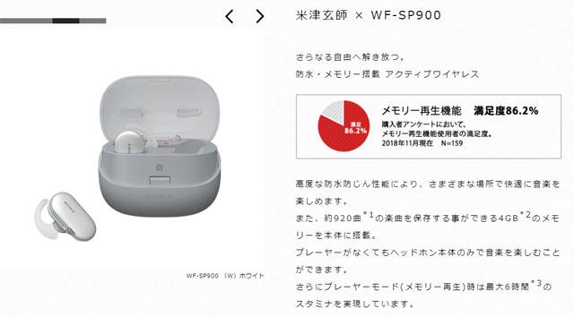 WF-SP900(1).jpg