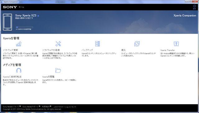 Xperiaを復元 (1).jpg