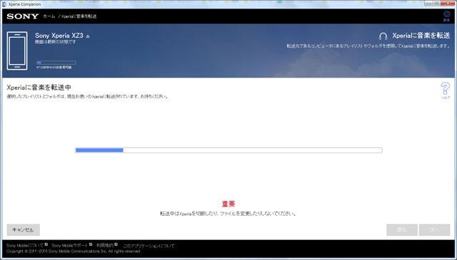 Xperiaを復元 (2).jpg