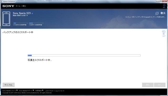 Xperiaを復元 (4).jpg