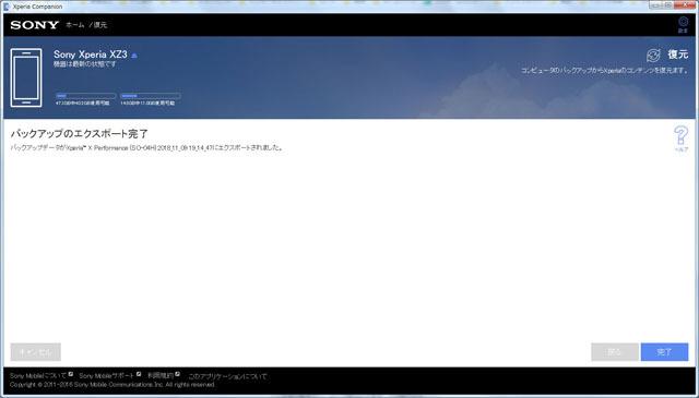 Xperiaを復元 (5).jpg