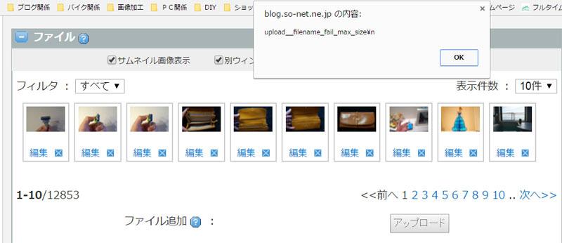 upload filename fail max size n.jpg